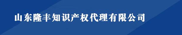 山东商标注册_济南商标申请